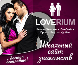 loverium